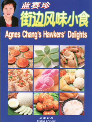 Agnes Chang's Hawkers' Delights 蓝赛珍街边风味小食