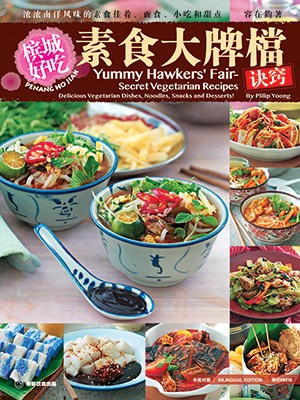 Yummy Hawker Fair Cover_hoe ok OL.indd