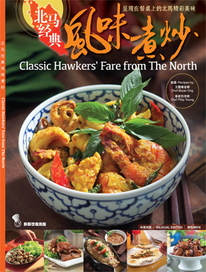 N Classic Hawker's Fare-resized
