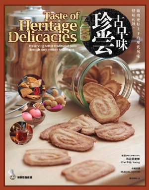 taste-of-heritage-delicacies1