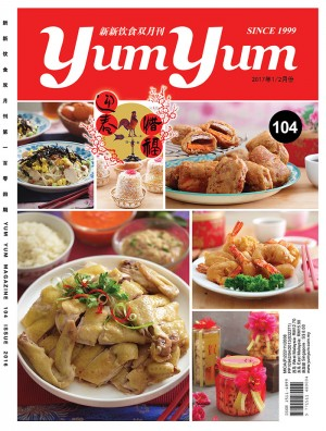 yum-104-cover2-copy