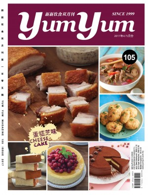 Yum 105 cover Dark Purple latest