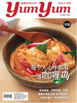 Yum Yum Magazine 110 新新饮食杂志