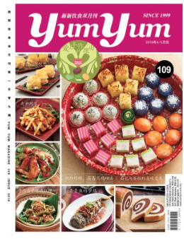 Yum Yum magazine 109 新新饮食双月刊