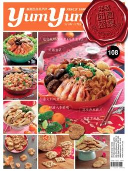 新新饮食双月刊108期 Yum Yum magazine 108