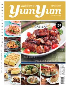 新新饮食双月刊 107 Yum Yum magazine 107 issue