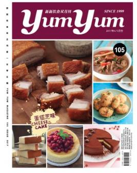 新新饮食双月刊 Yum Yum Magazine 105
