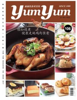 新新饮食双月刊 YumYumMagazine NO:106
