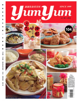 新新饮食双月刊 Yum Yum Magazine No. 104