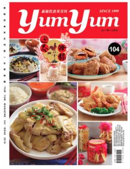 新新饮食双月刊 Yum Yum Magazine No. 104
