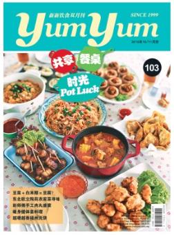 新新饮食双月刊 Yum Yum Magazine No. 103